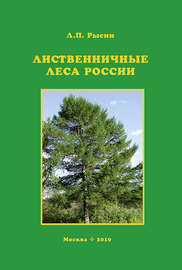 Лиственничные леса России