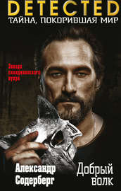 Книга Добрый волк