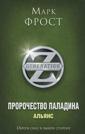 Книга Альянс