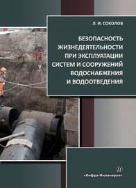 Безопасность жизнедеятельности при эксплуатации систем и сооружений водоснабжения и водоотведения