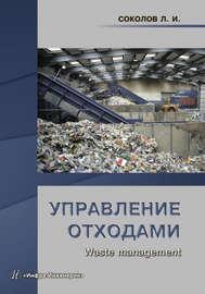 Управление отходами (Waste management)