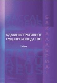 Административное судопроизводство. Учебник