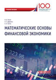 Математические основы финансовой экономики