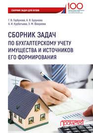 Сборник задач по бухгалтерскому учету имущества и источников его формирования