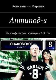 Антипод-s. Философская фантасмагория. 2-й том