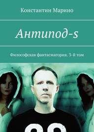 Антипод-s. Философская фантасмагория. 3-й том