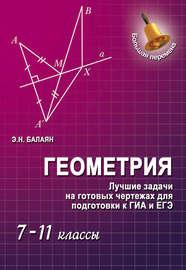 Геометрия. Лучшие задачи на готовых чертежах для подготовки к ГИА и ЕГЭ. 7–11 классы