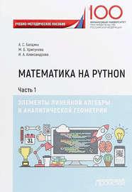 Математика на Python. Часть I. Элементы линейной алгебры и аналитической геометрии