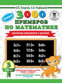 3000 новых примеров по математике. 3 класс. Табличное умножение и деление