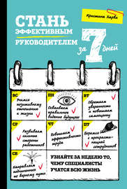 Книга Стань эффективным руководителем за 7 дней