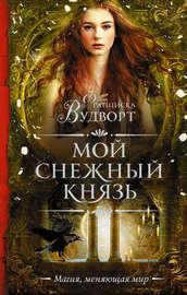 Книга Мой снежный князь