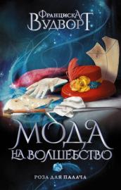 Книга Роза для Палача