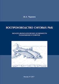 Воспроизводство сиговых рыб. Эколого-физиологические особенности размножения и развития