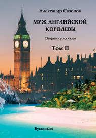 Аудиокнига - «Сборник рассказов. Том II. Муж английской королевы»