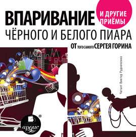 Впаривание и другие приемы черного и белого пиара от того самого Сергея Горина