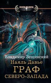 Книга Наяль Давье. Граф северо-запада