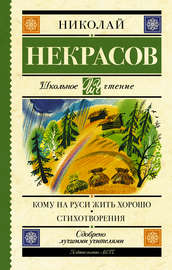 Кому на Руси жить хорошо. Стихотворения и поэмы (сборник)