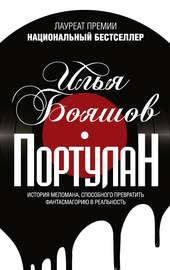 Книга Портулан (сборник)
