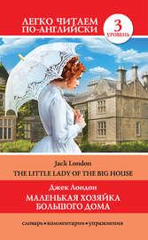 Маленькая хозяйка большого дома / The Little Lady Of The Big House