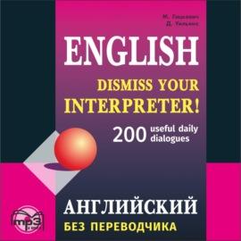Аудиокнига - «Английский без переводчика. 200 диалогов»