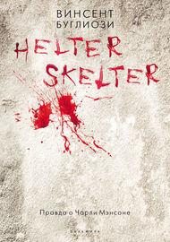 Helter Skelter. Правда о Чарли Мэнсоне