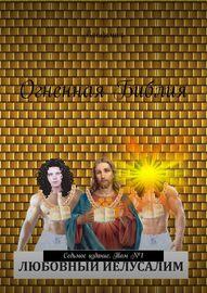 Огненная Библия. Седьмое издание. Том №1