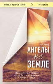 Книга Ангелы на земле. Вдохновляющие истории о дружбе, предназначении и подарках судьбы