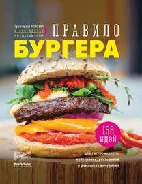 Правило бургера. 158 идей для гастромаркета, домашней вечеринки, кейтеринга и детских праздников