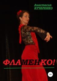 Фламенко!