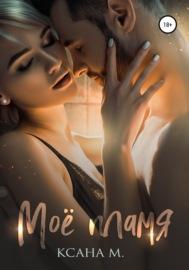 Это мучительное пламя
