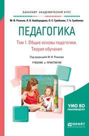 Педагогика в 2 т. Том 1. Общие основы педагогики. Теория обучения. Учебник и практикум для академического бакалавриата