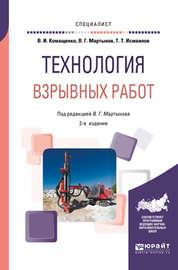 Технология взрывных работ 2-е изд., пер. и доп. Учебное пособие для вузов