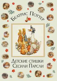 Книга Детские стишки Сесили Парсли