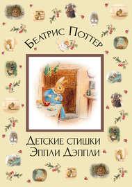 Книга Детские стишки Эппли-Дэппли