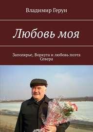 Любовь моя. Заполярье, Воркута и любовь поэта Севера