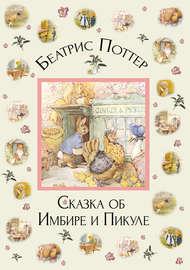 Книга Сказка об Имбире и Пикуле