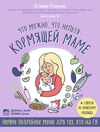 Что можно, что нельзя кормящей маме. Первое подробное меню для тех, кто на ГВ