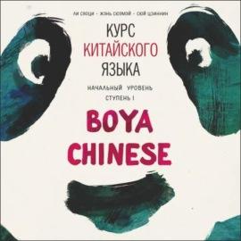 Курс китайского языка Boya Chinese. MP3-диск. Начальный уровень. Ступень I