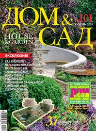 Дом и сад №02 / 2019