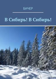 В Сибирь! В Сибирь!