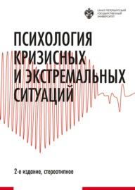 Психология кризисных и экстремальных ситуаций