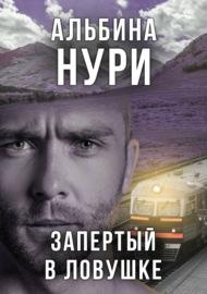 Книга Пассажир своей судьбы