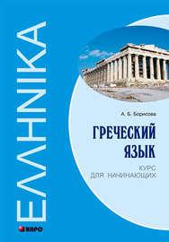 Греческий язык. Курс для начинающих