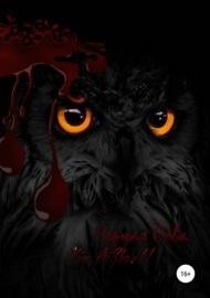 Чёрная сова