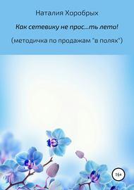 """Как сетевику не прос…ть лето!"""" (методичка по продажам «в полях»)"""