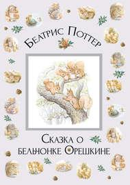 Книга Сказка о бельчонке Орешкине