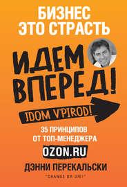 Книга Бизнес – это страсть. Идем вперед! 35 принципов от топ-менеджера Оzоn.ru