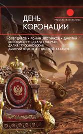 Книга День коронации (сборник)