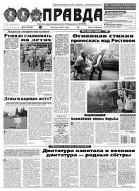 Правда 92-2017