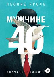Книга Мужчине 40. Коучинг иллюзий